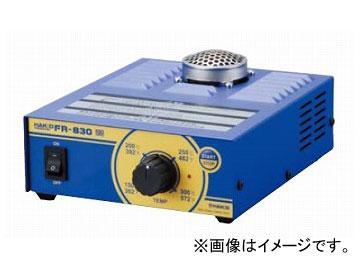 ハッコー/HAKKO プリヒーター FR-830 局所加熱 熱風式 FR830-01 140×75×185mm