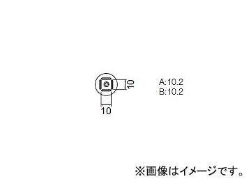 ハッコー/HAKKO ホットエアー 交換ノズル FR-801/802/803B用 QFP用 A1125B 10×10mm