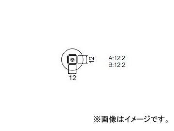 ハッコー/HAKKO ホットエアー 交換ノズル FR-801/802/803B用 QFP用 A1262B 12×12mm