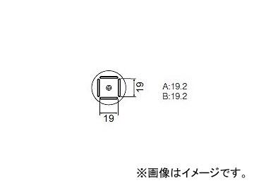 ハッコー/HAKKO ホットエアー 交換ノズル FR-801/802/803B用 QFP用 A1127B 19×19mm