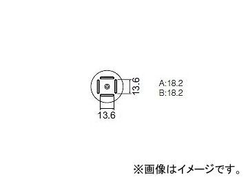 ハッコー/HAKKO ホットエアー 交換ノズル FR-801/802/803B用 BQFP用 A1180B 13.6×13.6mm