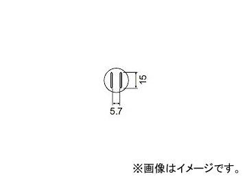 ハッコー/HAKKO ホットエアー 交換ノズル FR-801/802/803B用 SOP用 A1132 5.7×15mm