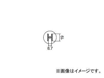 ハッコー/HAKKO ホットエアー 交換ノズル FR-801/802/803B用 SOP用 A1260B 8.7×19mm