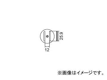 ハッコー/HAKKO ホットエアー 交換ノズル FR-801/802/803B用 SOJ用 A1214B 12×25.9mm