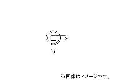 ハッコー/HAKKO ホットエアー 交換ノズル FR-801/802/803B用 BGA用 A1470 9×9mm