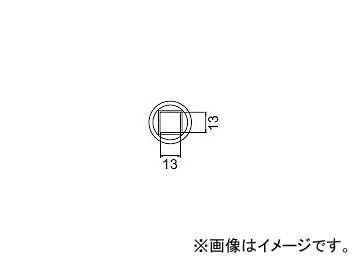 ハッコー/HAKKO ホットエアー 交換ノズル FR-801/802/803B用 BGA用 A1471 13×13mm