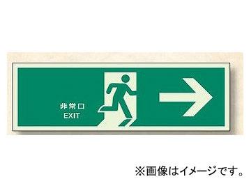 ユニット/UNIT 消防標識(大) 非常口→ 品番:824-06