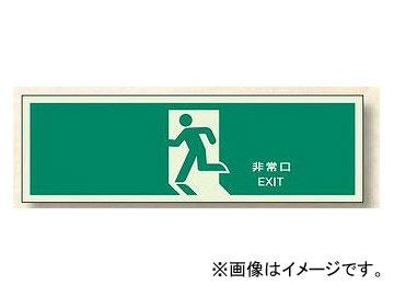 ユニット/UNIT 消防標識(大) 非常口 品番:824-08