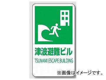 ユニット/UNIT 反射表示板 津波避難ビル 品番:824-77