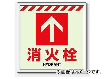 ユニット/UNIT 防火標識 床面貼付タイプ 消火栓 ↑(大) 品番:831-15