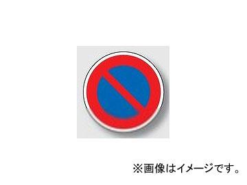 ユニット/UNIT 規制標識(316) 駐車禁止 品番:894-14