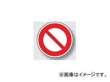 ユニット/UNIT 規制標識(302) 車両通行止め 品番:894-02