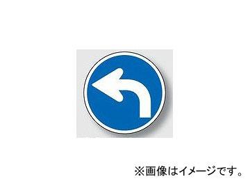 ユニット/UNIT 規制標識(311-B) 指定方向進行禁止 品番:894-07