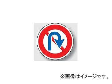 ユニット/UNIT 規制標識(313) 転回禁止 品番:894-12