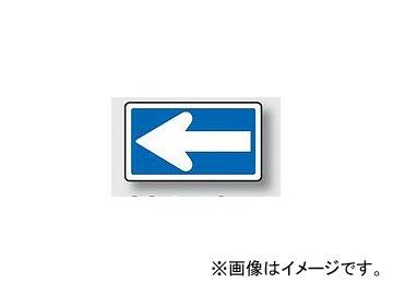 ユニット/UNIT 規制標識(326-A) 一方通行 品番:894-19
