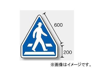 ユニット/UNIT 指示標識(407-A) 横断歩道 品番:894-26