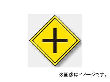ユニット/UNIT 警戒標識(201-A) +型道路交差点 品番:894-30