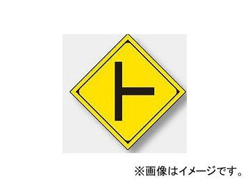 ユニット/UNIT 警戒標識(201-B) ト型道路交差点 品番:894-31