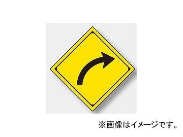 ユニット/UNIT 警戒標識(202) 右方屈曲あり 品番:894-35R