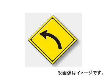 ユニット/UNIT 警戒標識(202) 左方屈曲あり 品番:894-35L