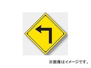 ユニット/UNIT 警戒標識(203) 左方屈折あり 品番:894-36L