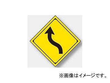 ユニット/UNIT 警戒標識(204) 左背向屈曲あり 品番:894-37L