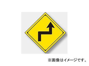 ユニット/UNIT 警戒標識(205) 右背向屈折あり 品番:894-38R