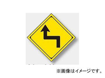 ユニット/UNIT 警戒標識(205) 左背向屈折あり 品番:894-38L