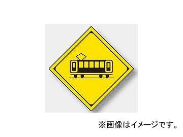 ユニット/UNIT 警戒標識(207-B) 踏切あり 品番:894-40