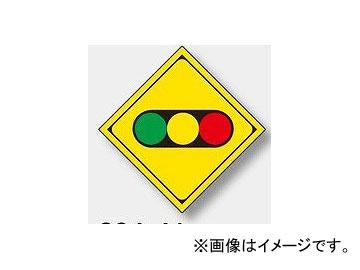ユニット/UNIT 警戒標識(208の2) 信号機あり 品番:894-41
