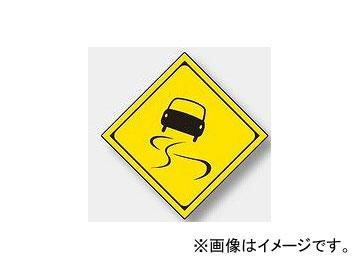ユニット/UNIT 警戒標識(209) すべりやすい 品番:894-42