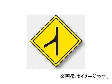 ユニット/UNIT 警戒標識(210) 合流交通あり 品番:894-44