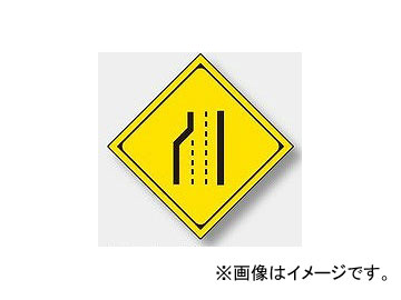 ユニット/UNIT 警戒標識(211) 車線数減少 品番:894-45