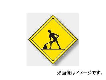 ユニット/UNIT 警戒標識(213) 道路工事中 品番:894-48