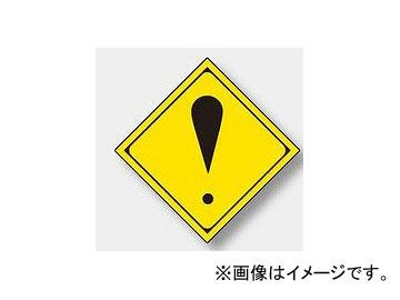 ユニット/UNIT 警戒標識(215) その他の危険 品番:894-49
