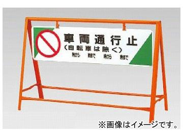 ユニット/UNIT 交通安全バリケード 車両通行止 品番:871-05