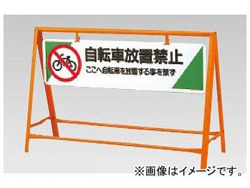 ユニット/UNIT 交通安全バリケード 自転車放置禁止 品番:871-07