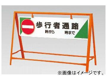ユニット/UNIT 交通安全バリケード 歩行者通路 品番:871-08