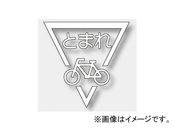 ユニット/UNIT 路面表示シート ストップマーク 自転車 白 品番:835-002W