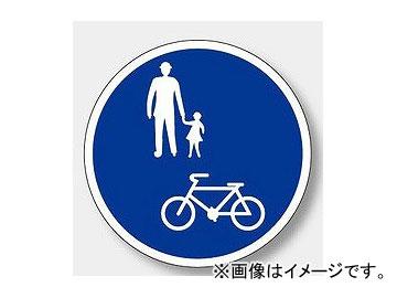 ユニット/UNIT 路面表示シート 標識マーク 自転車・歩行者専用 品番:835-007