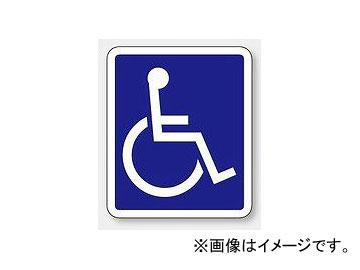 ユニット/UNIT 路面表示シート 身障者/枠あり 650H×550W 品番:835-016