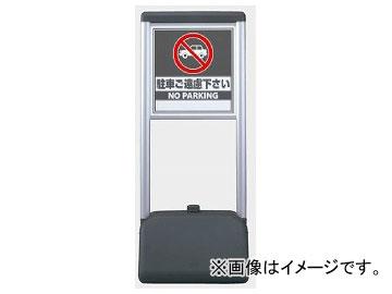 ユニット/UNIT サインシック Aタイプ 駐車ご遠慮ください 品番:865-912