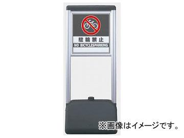 ユニット/UNIT サインシック Aタイプ 駐輪禁止 品番:865-922