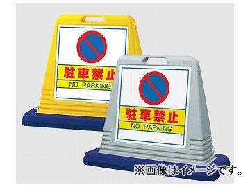 ユニット/UNIT サインキューブ 駐車禁止(両面) カラー:イエロー,グレー
