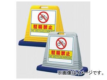 ユニット/UNIT サインキューブ 駐輪禁止(両面) カラー:イエロー,グレー