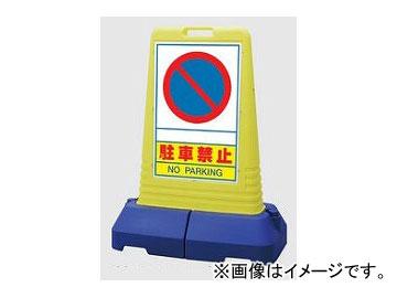 ユニット/UNIT サインキューブ トール 駐車禁止(両面) 品番:865-412