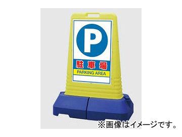 ユニット/UNIT サインキューブ トール 駐車場(片面) 品番:865-441