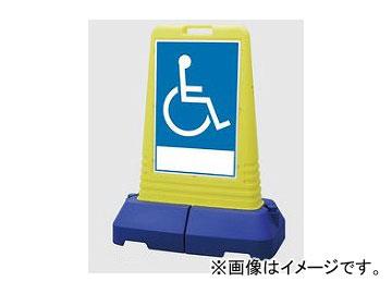 ユニット/UNIT サインキューブ トール 車椅子マーク(片面) 品番:865-461