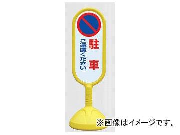 ユニット/UNIT サインキュートII 駐車ご遠慮ください 黄(両面) 品番:888-812AYE