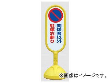 ユニット/UNIT サインキュートII 関係者以外駐車お断り 黄(両面) 品番:888-842AYE